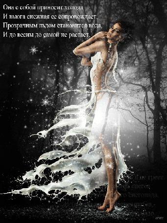 Анимация Девушки в образе Зимы и Вьюги, в платьях из молока, на фоне леса (Она с собой приносит холода и вьюга снежная ее сопровождает, прозрачным льдом становится вода, и до весны до самой не растает. Она совсем не зла, хоть и не греет, Она порадует сиянием снегов И прелестью ночного снегопада, И заметет следы наших шагов, а от нее нам больше и не надо)