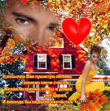 Анимация Осенний пейзаж, дом, девушка, глаза мужчины (Я посылаю Вам пушистую любовь и зажигаю свечи счастья. Желаю искренне, чтобы в домах уют царил и никогда бы не было несчастья)