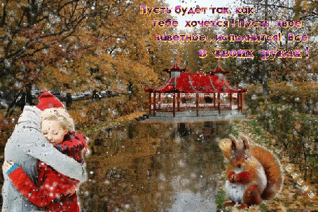 Анимация Осенне-зимний пейзаж, китайская беседка, снег, влюбленная пара, белочка, вода (Пусть будет так, как тебе хочется! Пусть твое заветное. исполнится! Все в твоих руках!), автор Chloe