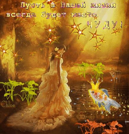 Анимация Сказочный лес, девушка в белом платье, золотая рыбка, растения, пруд, звезды (Пусть в вашей жизни всегда будет место чуду!)