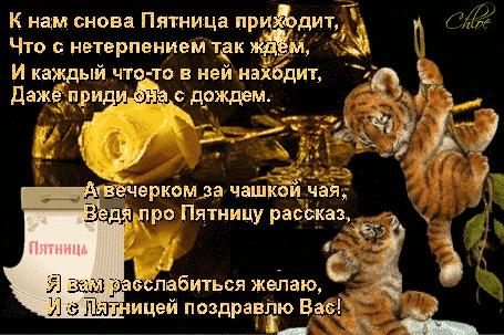 Анимация Желтая роза, календарь, тигрята (К нам снова Пятница приходит, что с нетерпением так ждем, и каждый что-то в ней находит, даже приди она с дождем. А вечерком за чашкой чая, ведя про Пятницу рассказ, Я Вам расслабиться желаю, и с Пятницей поздравлю Вас!)
