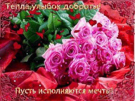 Гиф анимация Красивый букет розовых роз на атласе, сердечки медленно плывут  вверх (Тепла, улыбок, доброты! Пусть исполняются мечты!)