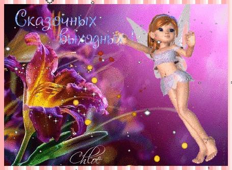 Анимация Цветочная фея посылает сказочные импульсы для безграничного счастья (Сказочных выходных!), автор Chloe