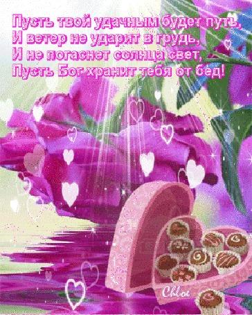 Анимация Цветы и коробка конфет, блестящие сердечки мягко падают вниз (Пусть твой удачным будет путь, и ветер не ударит в грудь, и не погаснет солнца свет, пусть Бог хранит тебя от бед!), автор Chloe