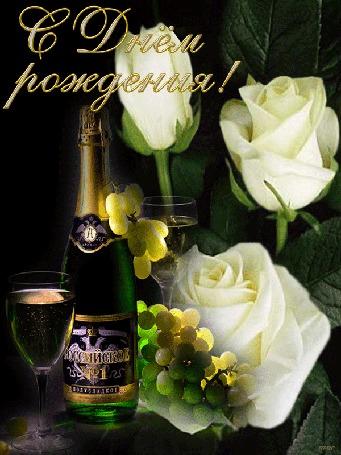 Анимация Бутылка шампанского и два фужера, ветка винограда на воне покачивающихся белых роз (С Днем рождения!)