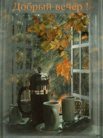 Анимация Кофейник и чайный набор на подоконнике открытого окна, в которое склонилась ветка клена, с падающими листьями на фоне осеннего вечера и капель дождя (Добрый вечер)