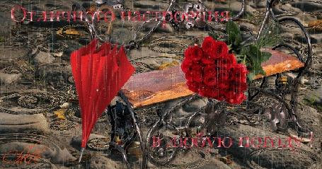Анимация Красный букет роз и зонт на фоне дождя (Отличного настроения в любую погоду!), автор Chloe