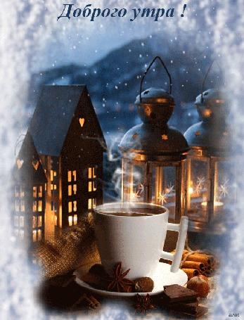 Анимация Чашка горячего кофе на фоне светящихся фонарей и падающего снега (Доброго утра! ), автор Ирис