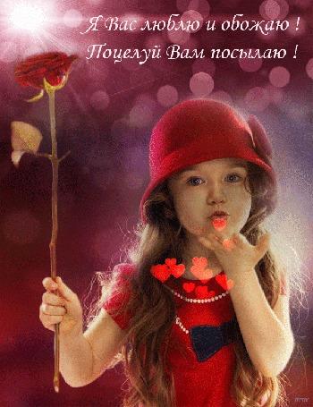 Анимация Девочка в красной шапочке и платье с розой в руке шлет поцелуй в виде сердечек (Я Вас люблю и обожаю! Поцелуй Вам посылаю! ), автор Ирис