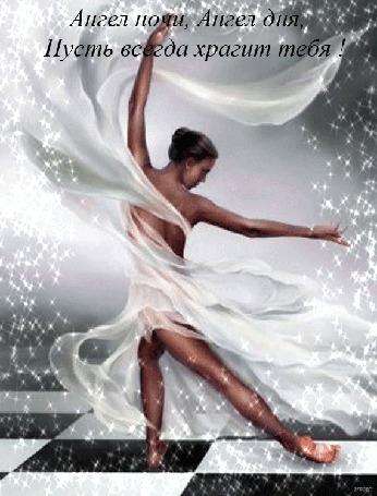 Анимация Девушка в черном и девушка в белом меняются местами, как день и ночь, вокруг них кружатся звездочки (Ангел ночи, Ангел дня, Пусть всегда хранит тебя!)