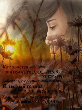Анимация Девушка грустит на фоне ромашек на закате солнца (Как хочется В РОМАШКОВОЕ ЛЕТО УБЕЖАТЬ! Забыться, окунуться, помечтать. И теплый солнца ЛУЧ ПОЙМАТЬ! Как раньше на ромашке, желание ЗАГАДАТЬ.), автор Ирис