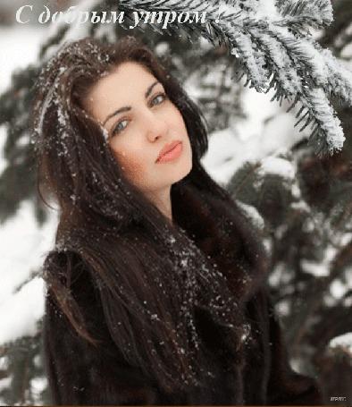 Анимация Девушка на фоне зимних веток, идет снег (С добрым утром!) автор Ирис