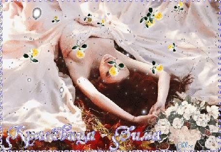 Анимация Девушка в белом струящемся платье лежит на осенней траве, рядом белые цветы, идет снег, падают желтые розочки (Красавица-Зима), автор Chloe