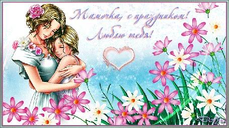 Анимация Мама и дочка обнимаются в окружении цветов (Мамочка, с праздником!)