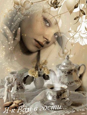Анимация Лицо девушки, меняющее положение слева направо смотрит на кофейный сервиз, чашка горячего кофе, печенье, статуэтка, вазочка с розами (Я к Вам в гости) автор Ирис
