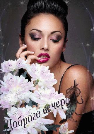 Анимация Красивая девушка с татуировкой на руке, букетом хризантем на фоне занавесок (Доброго вечера!) автор Ирис
