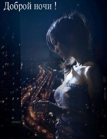 Анимация Девушка на фоне огней ночного города (Доброй ночи), автор Ирис