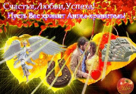 Анимация Пожелания на каждом золотом листике, ангел, подкова счастья, любовь, богатство, лучики солнца, (Счастья, Любви, Успеха! Пусть Вас хранит Ангел-хранитель!)