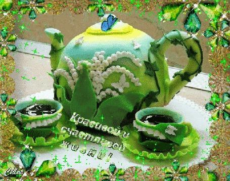 Анимация Торт в виде набора для чаепития, чайник и две чашки, красивым образом оформленные, (Красивой и счастливой жизни!), автор Chloe