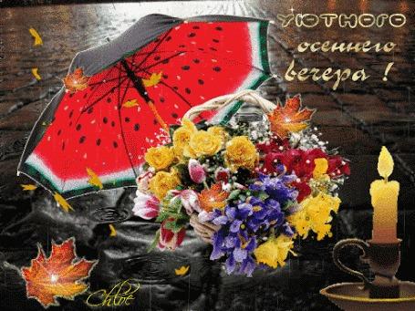 Анимация Зонт в виде арбуза, букет цветов и горящая свеча под дождем, (Уютного осеннего вечера!), автор Сhloe