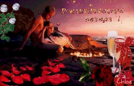 Анимация Романтическая пара отдыхает при свечах, два бокала и лепестки роз, (Романтического вечера!), автор Chloe