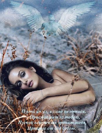 Анимация Девушка лежит на траве в снегу, над ней ангел раскрыл крылья, (Пусть ангел, взгляд не отводя, присмотрит за тобою, пускай всю жизнь хранит тебя, прикрыв от бед собою)