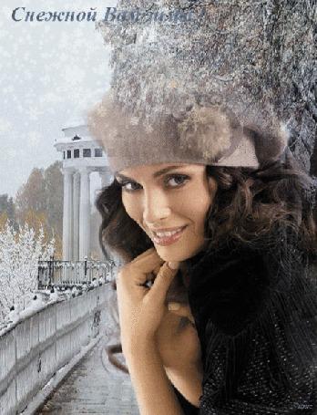 Анимация Девушка в беретике стоит под деревом, на фоне зимнего пейзажа, идет снег, (Снежной Вам зимы)