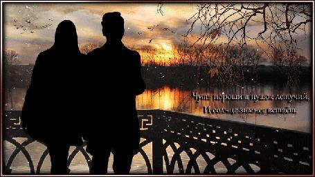 Анимация На фоне неба, облаков, реки стоит молодая пара и смотрит вдаль, (Чуть порошит пушок летучий, и солнце зимнее встает)