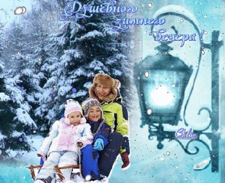 Анимация Зимний вечер, зимний пейзаж, семья счастливо отдыхает и расслабляется (Душевного зимнего вечера!)