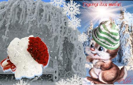 Анимация Зайчонок стоит перед пышным букетом, который лежит на сказочной ледяной лавочке, (Сказка для тебя!)