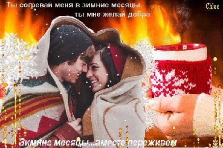Анимация Чашка горячего снадобья для сугрева тела и души и влюбленная пара на фоне огня камина (Ты согревай меня в зимние месяцы, ты мне желай добра. Зимние месяцы вместе переживем), автор Chloe