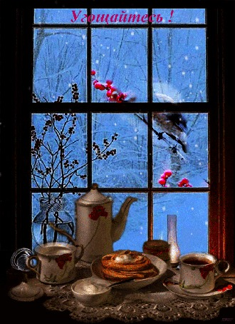 Анимация На столе у окна стоит чайник, сахарница, чашка с чаем, на тарелке блины со сметаной, сметана с ложкой в посуде, банка с сухими ветками рябины, горит лампа, за окном на ветке рябины птичка клюет ягоды, идет снег, зимний вечер, (Угощайтесь!)