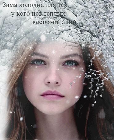 Анимация Девушка среди зимних веток, покрытых снегом, падает снег, (Зима холодна для тех, у кого нет теплых воспоминаний)