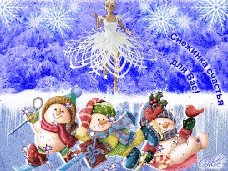 Анимация Балерина в пачке под снежинку красиво крутится, рядом счастливые снеговики, (Снежинка счастья для Вас!)