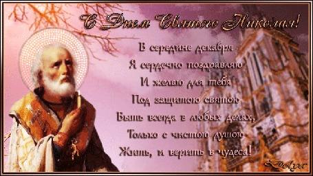 Анимация Святой Николай держит в руке свечу и смотрит в небо, (С днем Святого Николая В середине декабря Я сердечно поздравляю И желаю для тебя Под защитою святою Быть всегда в любых делах, Только с чистою душою Жить, и верить в чудеса!)