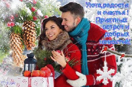 Анимация Романтичная счастливая пара под нарядной лапой ели с шишками,(Уюта, радости и счастья! Приятных встреч и добрых новостей!)