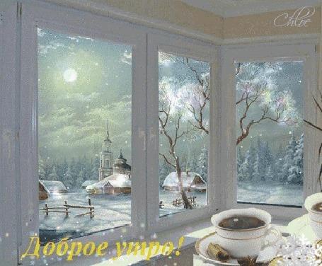 Анимация Зимнее свежее утро за окном,(Доброе утро!)