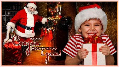 Анимация Мальчик получил подарок от Святого Николая или Деда Мороза (Пусть сказка постучится в дом)