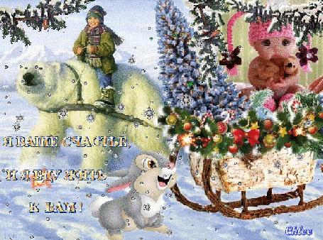 Анимация Зимняя сказка, белый медведь везет Счастье на санях в виде прехорошенькой девочки, (Я ваше счастье, и я еду жить к вам! )