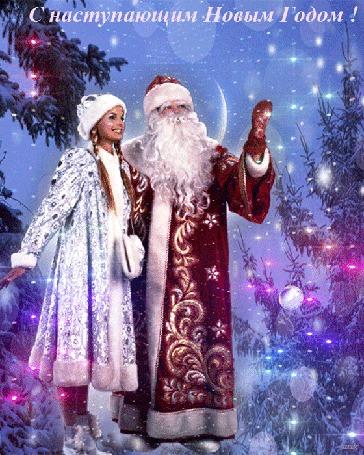 Анимация Дед Мороз и Снегурочка стоят у новогодней елки, смотрят, как появляются на ней шары, (С наступающим Новым Годом!)