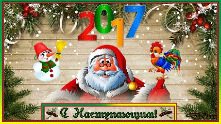 Анимация Дед Мороз, снеговик и петушок поздравляют с наступающим новым годом