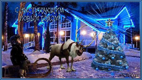 Анимация Мальчик на санках смотрит на елку, рядом стоит олень, (С наступающим новым годом!)