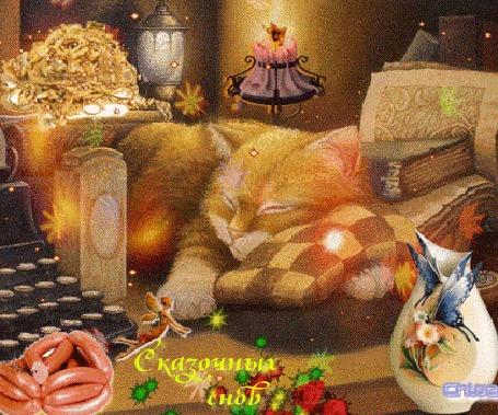 Анимация Чудесный котик сладко посапывает в подушку в своей сказочной сокровищнице (Сказочных снов)