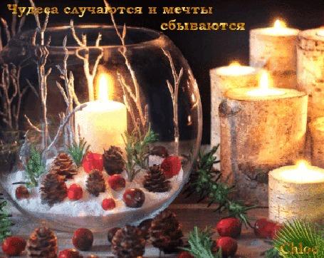 Анимация Необыкновенное оформление стола прекрасными свечами, шишки, лапы ели, праздничные шары, сухие ветки (Чудеса случаются и мечты сбываются)