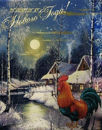 Анимация Петух, как символ Нового Года, на фоне зимней деревни, из трубы дома идет дым, рядом речка, лес, светит луна, ночь, (Волшебного Нового Года!)