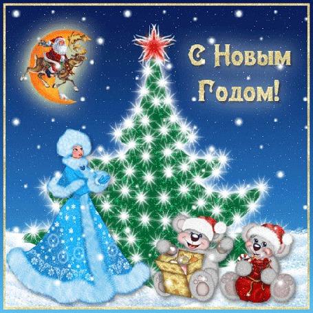 Анимация Снегурочка и два медвежонка Дидл с подарками в лапах сидят под елочкой на фоне падающего снега, скачущего на олене Деда Мороза и луны, (С Новым Годом!)
