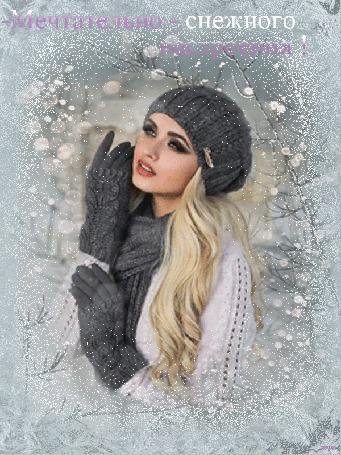 Анимация Девушка в вязаной шапочке, шарфике, перчатках на фоне снежных зимних веток, (Мечтательно-снежного настроения!), автор Ирис