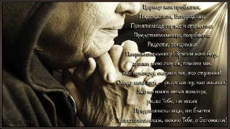 Анимация Пожилая женщина-мать молится за своего ребенка (Царице моя преблагая, Надеждо моя, Богородице, Приятелище сирых и странныхПредстательнице, скорбящихРадосте, обидимыхПокровительнице! Зриши мою беду, зриши мою скорбь; помози ми, яко немощну, окорми мя, яко странна! Обиду мою веси – разреши ту, яко волиши! Яко не имам иныя помощи, разве Тебе, ни иныяПредстательницы, ни благияУтешительницы, токмо Тебе, о Богомати!)