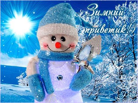 Анимация Снеговик под падающим снегом, (Зимний привет)
