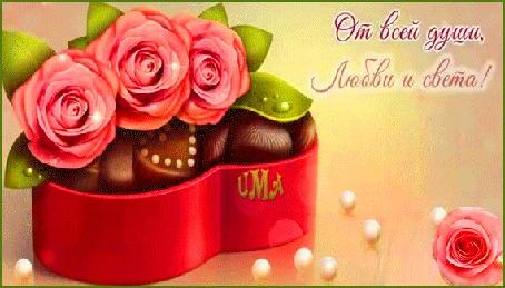 Анимация Коробка конфет и цветов, (От всей души любви и света! Дарю цветы и все конфеты! Конфетного настроения), автор UMA
